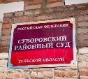 В Суворове на здании суда установят мемориальную доску