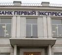 В отношении управленцев «Первого Экспресса» возбуждено уголовное дело