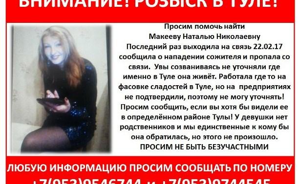 Девушки фото киреевск тульской области