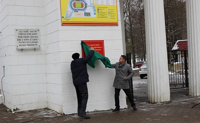 На Центральном стадионе Тулы установят стелу в честь 100-летия комсомола