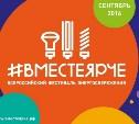 В Туле состоится фестиваль энергосбережения «ВместеЯрче»