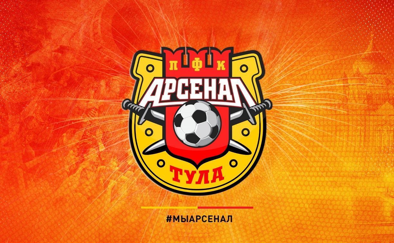 «Арсенал» установил того, кто обматерил фанатов от имени гендиректора Балашова