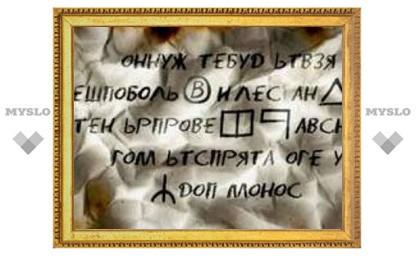 5 мая: День шифровальщика