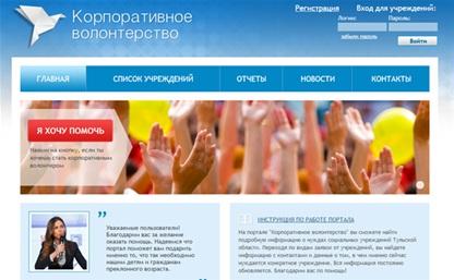 Заработал интернет-портал по развитию волонтерства в Тульской области