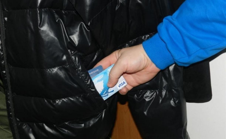 В Киреевске вор вытащил банковскую карту из кармана владельца