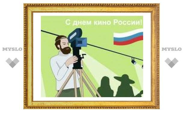 В Туле отмечают День кино России