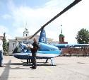 Звёзды Первого канала прилетели к маленьким тулякам на голубом вертолёте