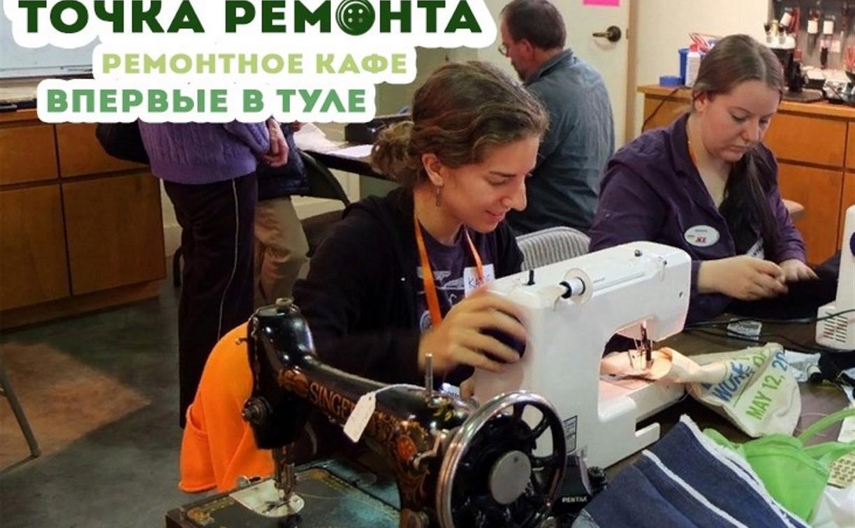 В Туле откроют первую бесплатную ремонтную мастерскую одежды