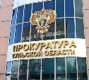 В прокуратуре  Тульской области разработали антинаркотическую памятку для родителей