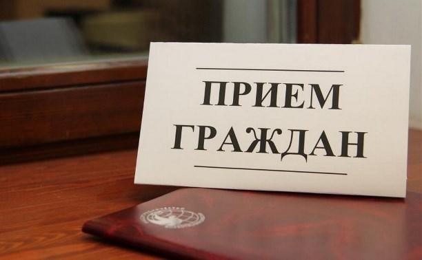 В Тульской области пройдёт общерегиональный День приёма граждан