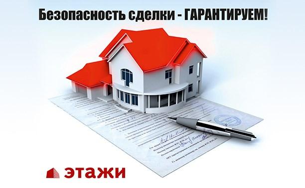 тюмень сделки с недвижимостью сопровождение
