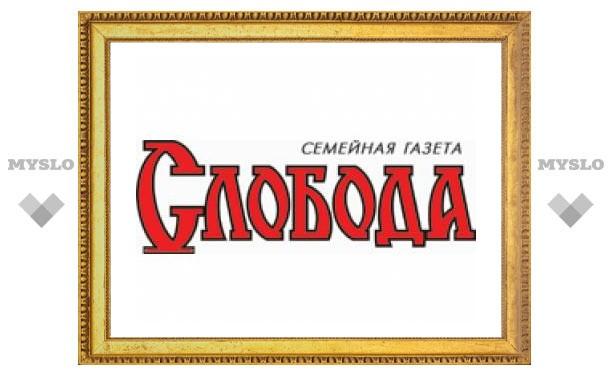 """""""Слобода"""" - первая в Туле!"""