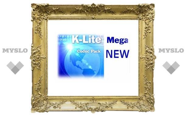 K-Lite Mega Codec Pack и другие кодеки от K-Lite