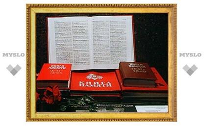 Губернатор выделил свои личные деньги на издание Книги Памяти