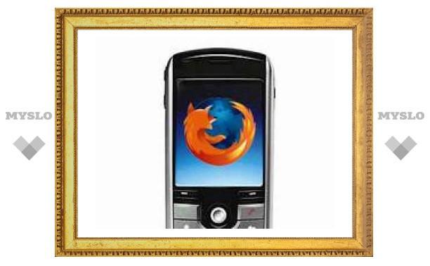 Mozilla выпустит мобильную версию Firefox