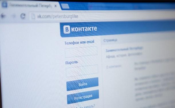 Пользователей Android атаковал новый вирус в соцсети «Вконтакте»
