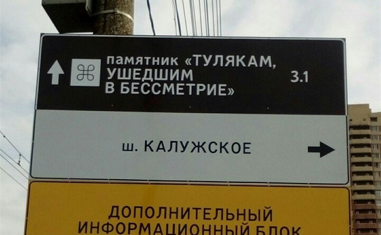В Туле появился указатель к мемориалу «Тулякам, ушедшим в бессМЕТРие»