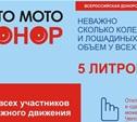 Туляков приглашают поучаствовать в акции «АвтоМотоДонор»