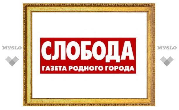 """Слобода"" - лауреат конкурса ""Газетный дизайн-2008"""