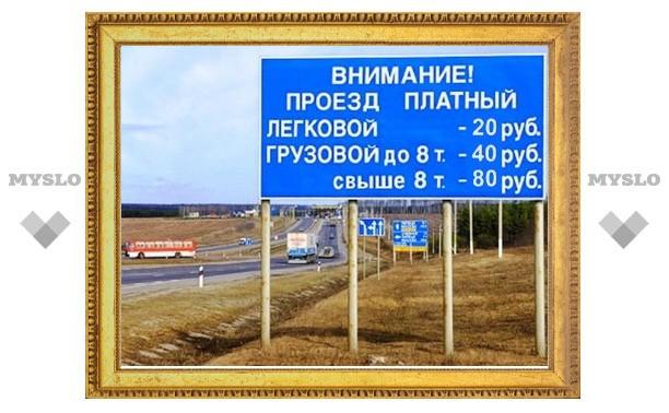 В ближайшие восемь лет в России появится две тысячи километров платных дорог