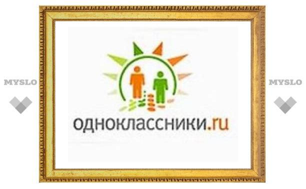 """Сайт """"Одноклассники"""" заработает в 2008 году 30 млн долларов"""
