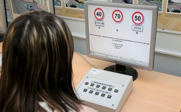 Для будущих водителей разработали новые экзаменационные билеты
