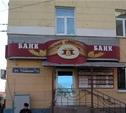 Банк «Тульский Промышленник»: «У нас всё в порядке, работаем в штатном режиме»