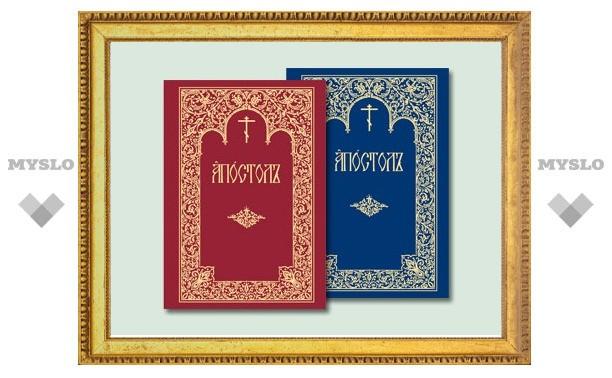 Издательство Московской Патриархии выпускает в свет богослужебный Апостол