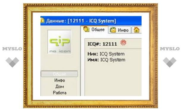В рунете паника из-за ICQ-номера, самовольно добавляющегося в контакт-листы