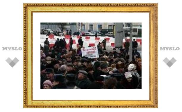 """Напротив тульского """"белого дома"""" прошла протестная акция"""