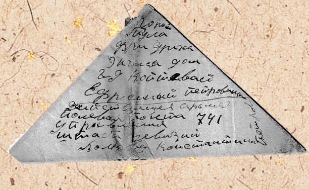 В Туле охотники нашли неотправленное фронтовое письмо