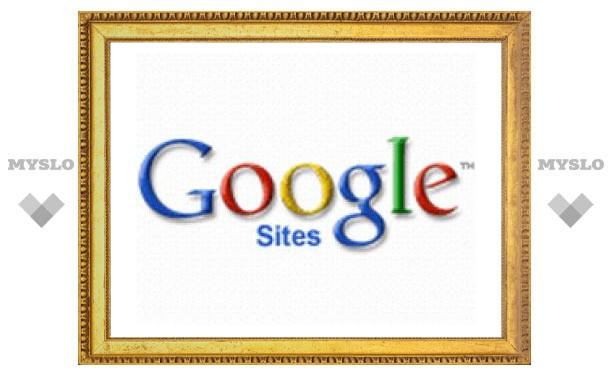 Компания Google открыла сервис Google Sites для создания сайтов по шаблонам