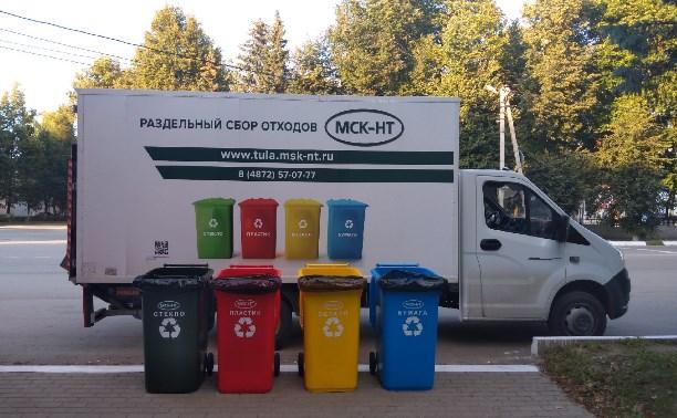 Мобильный пункт раздельного сбора отходов компании «МСК-НТ» приедет в Белёв