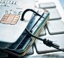 Кибермошенники придумали новый способ хищения денег с кредиток россиян