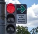 Поворот направо на красный свет признали неэффективным