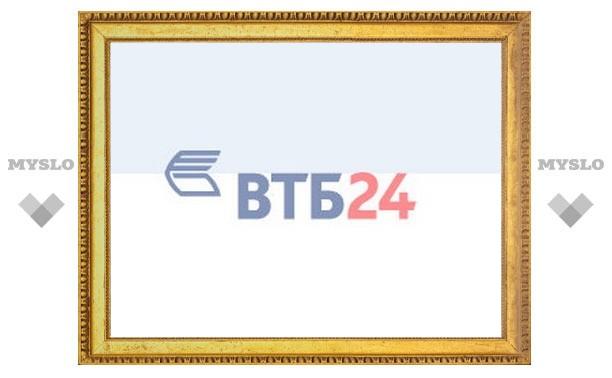 Держатели карты «Мои условия» ВТБ24 получили в апреле cash-back на сумму более 12 миллионов рублей