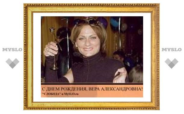 С Днем Рождения, Вера Александровна!
