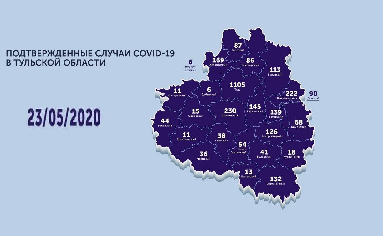 В каких городах Тульской области есть COVID-19: карта на 23 мая