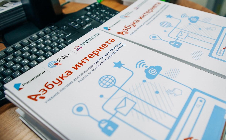 «Ростелеком» и ПФР приглашают тульских пенсионеров принять участие в конкурсе «Спасибо интернету – 2020»