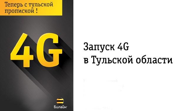 Сеть 4G – теперь с тульской пропиской!