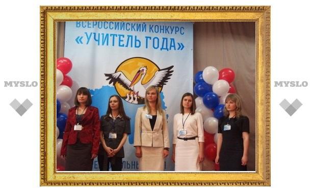 Титул «Учитель года-2013» уехал в Щекино