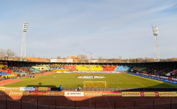 Стадион «Арсенал» перейдёт в собственность города