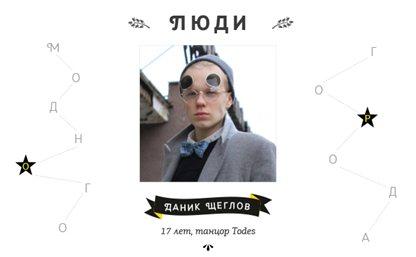 Люди «Модного города»:  Даник Щеглов, танцор Todes