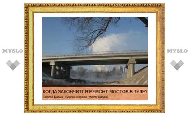 Когда в Туле отремонтируют мосты?