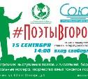 В Алексине пройдёт акция «Поэты в городе»