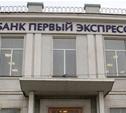 """Банк """"Первый Экспресс"""" признан банкротом"""