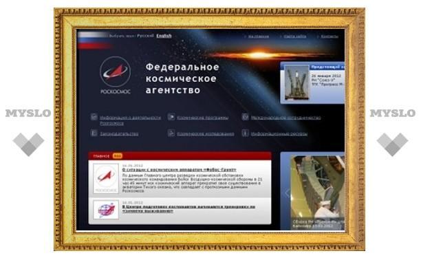 """Роскосмос рассказал о хакерской атаке после падения """"Фобос-Грунта"""""""