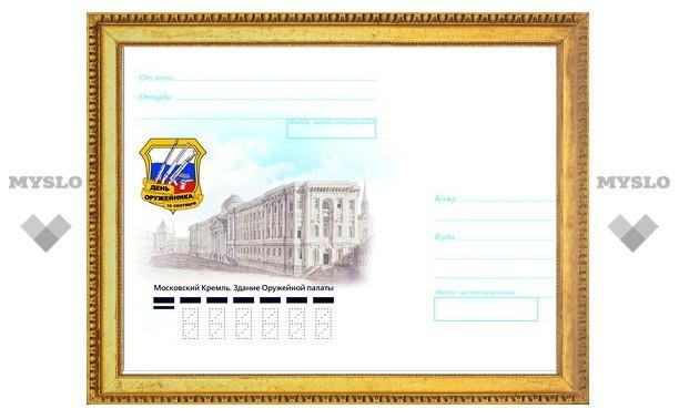 Почта России презентует конверт, посвященный Дню оружейника