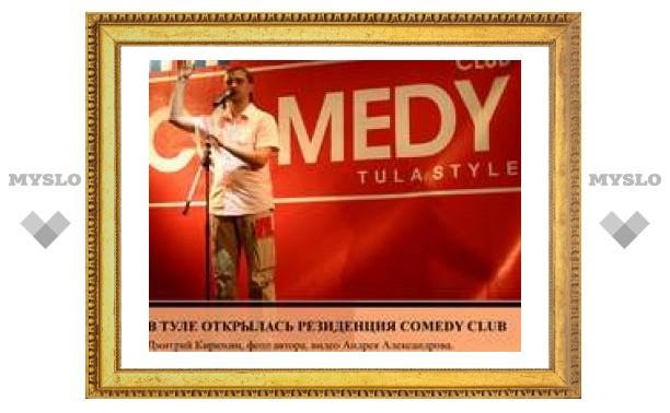 В Туле открылась резиденция Comedy Club