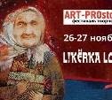 В Ликёрке Лофт пройдет фестиваль «АРТ-ПРОСТОР»